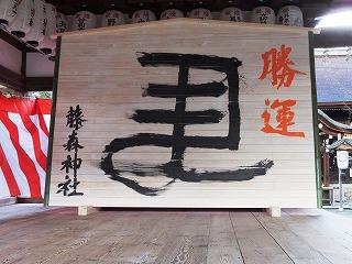 藤森神社 006