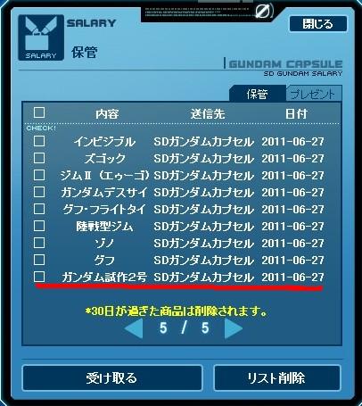 2011y06m28d_215404171.jpg
