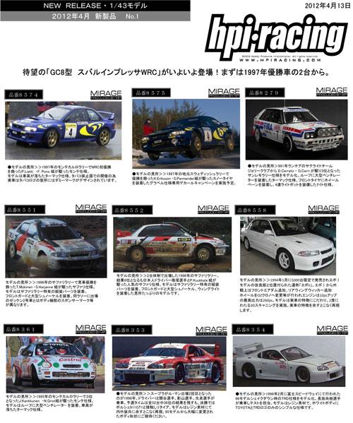 4月新製品-注文書(hpi)120413_001