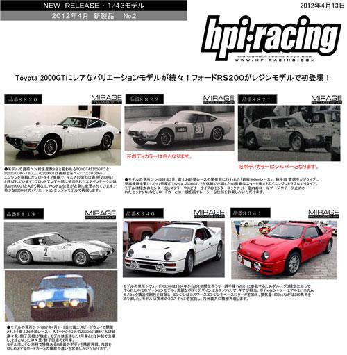 4月新製品-注文書(hpi)120413_002