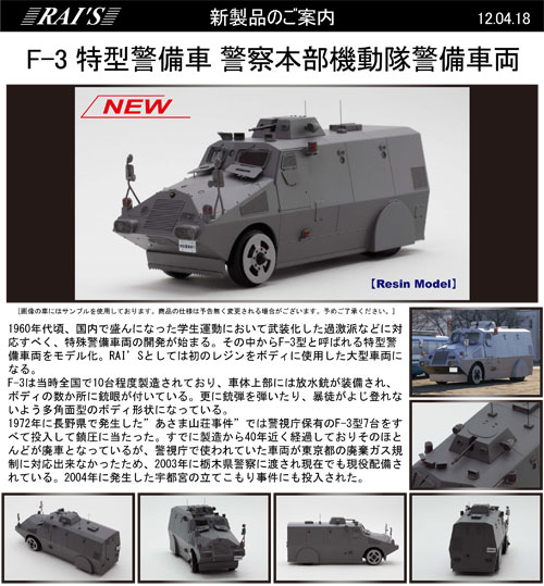 RAISF-3注文書
