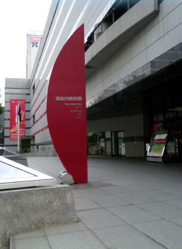 高松市美術館02