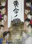 黄金ノ郷-BENKEI外伝-