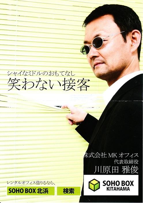 川原田さん3