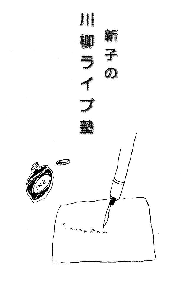 新子の川柳ライブ塾扉
