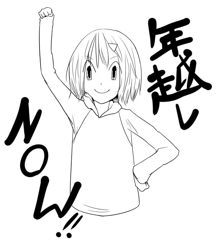 胡桃、年越しNow!