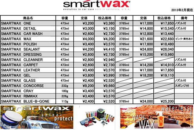 smartwax_New販売価格