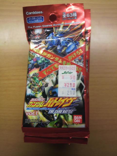 脅威の50円 1