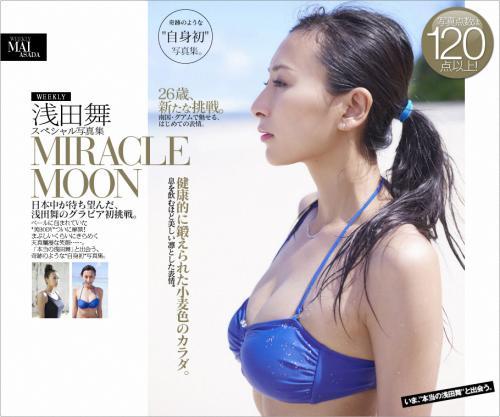 週プレnet浅田舞の水着写真集