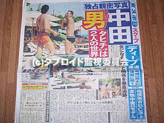 交際が発覚した柴咲コウと中田英寿