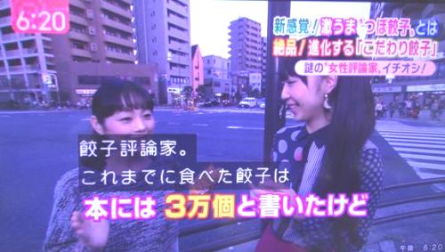 スーパーJチャンネルに登場した橘田いずみこと餃子評論家
