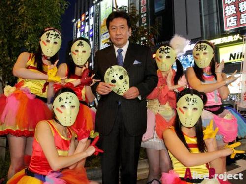 民主党を応援する仮面女子