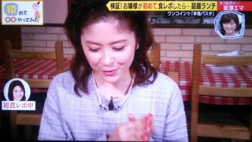 初めてやってみたに登場した宮澤エマ