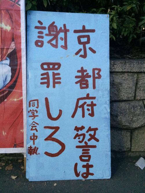 占拠された京都大学