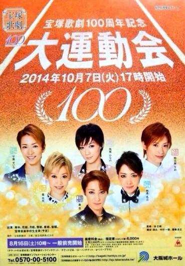 宝塚歌劇100周年記念大運動会