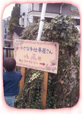 2012.4.17.小さな手仕事屋さん 看板