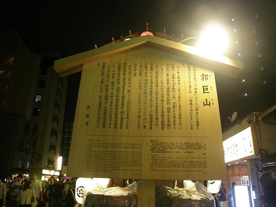 ブログ 宵山11 郭巨山かっきょやま)