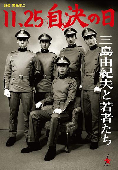 『11.25自決の日三島由紀夫と若者たち』