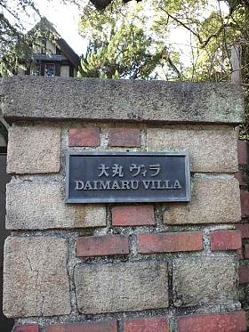 DAIMARU VILLA