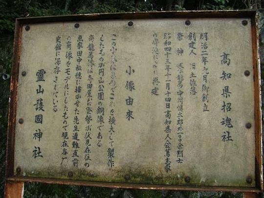 高知県招魂社
