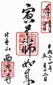 shuin11 (1)