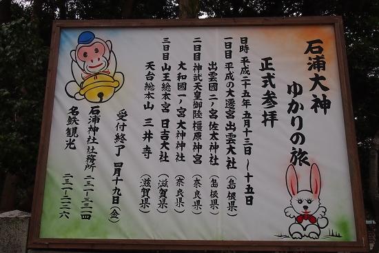 石浦神社2