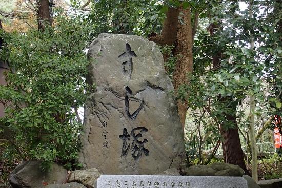 石浦神社9 すし塚
