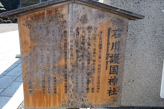 石川護国神社の説明書