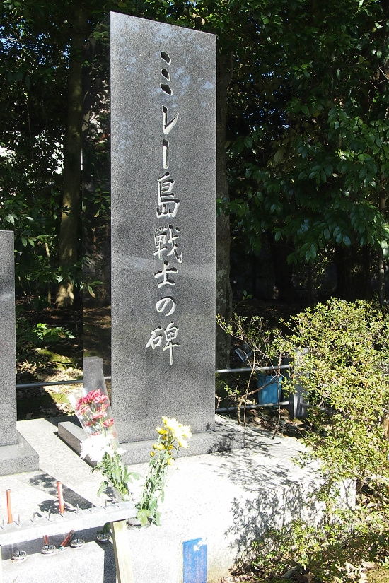 ミレー島戦士の碑