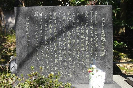 ミレー島戦死者の慰霊碑