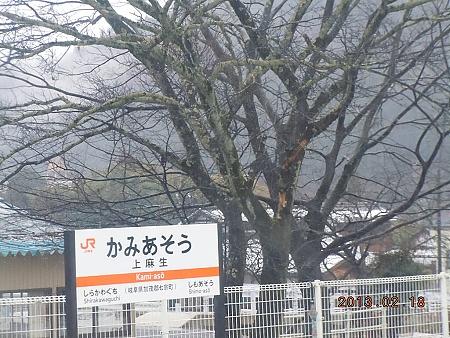 下呂温泉への道3 上麻生