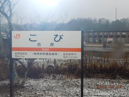 下呂温泉への道2 こび