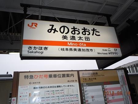 下呂温泉への道1 美濃太田