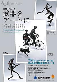 20130713_flyer.jpg