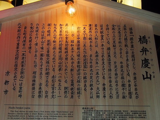 橋弁慶山2