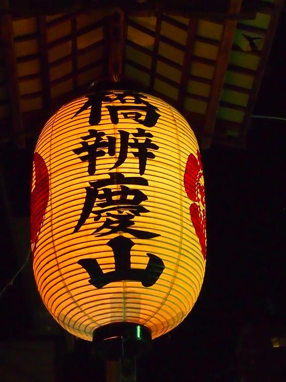 橋弁慶山1