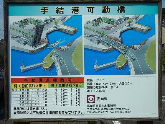 土佐23 手結内港 地図