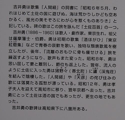 吉井勇歌碑1