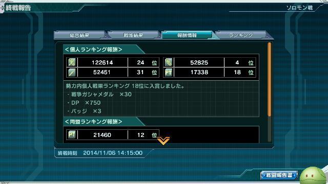 20141116_224209.jpg