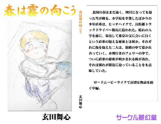 harukiri-hyoshi1-4.jpg