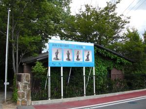 碌山美術館2