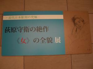 碌山美術館8