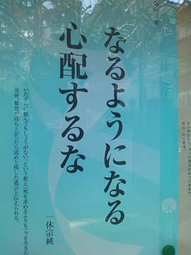 100301ikkyusoujyun.jpg