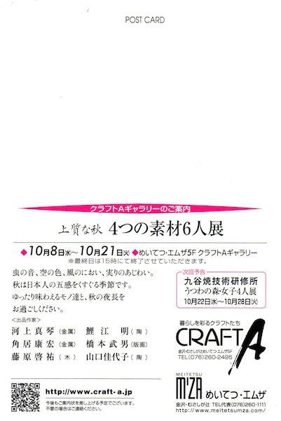 クラフトA切手面075