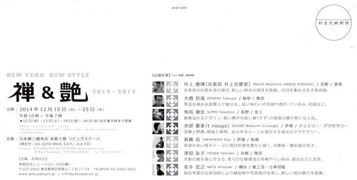 禅&艶  切手面085