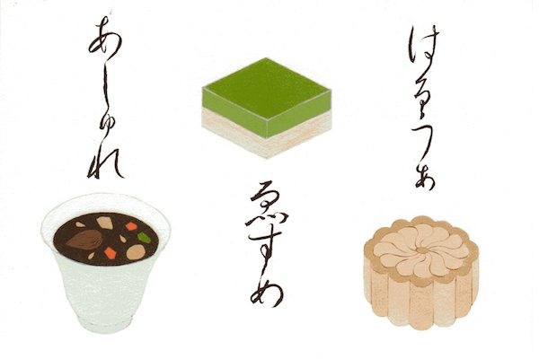 郷土菓子研究社DM写真面