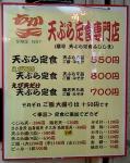 Fujishima720110418.jpg