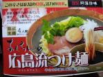 hiroshimaryutsukemen120100505.jpg