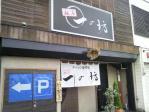 ichinobo420110103.jpg