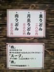 tobataudon20110206.jpg